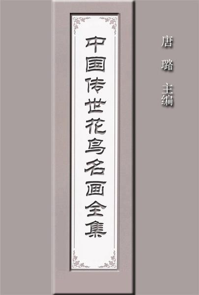 中国传世花鸟画(第31—40副)