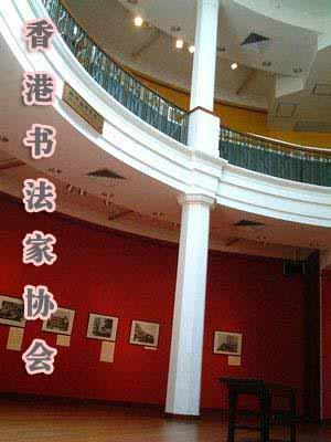香港书法家协会
