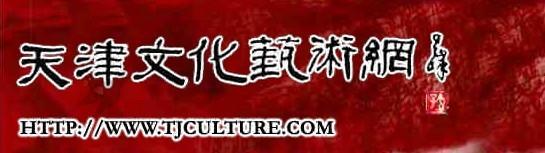 天津市书法家协会
