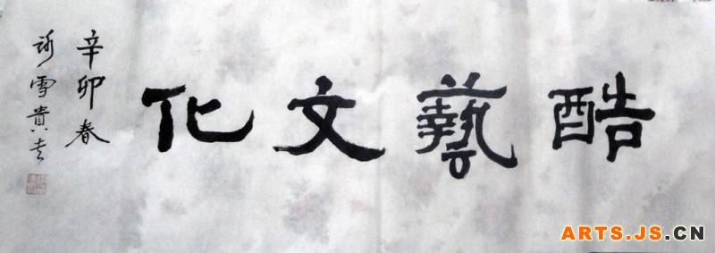 南京著名书法家谢雪贵为本站题字