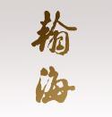 北京翰海拍卖有限公司