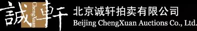 北京诚轩拍卖有限公司