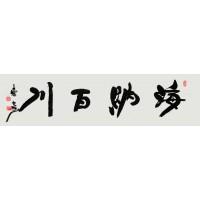 江苏籍著名书法家曹大步隶书