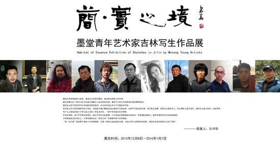 墨堂青年艺术家吉林写生展将举办