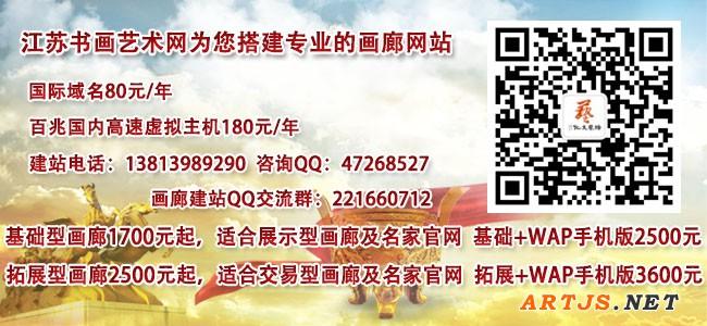 江苏书画艺术网为您提供专业乐天堂网址登录与书画名家个人官网建设服务!