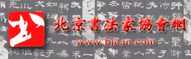 北京书法家协会