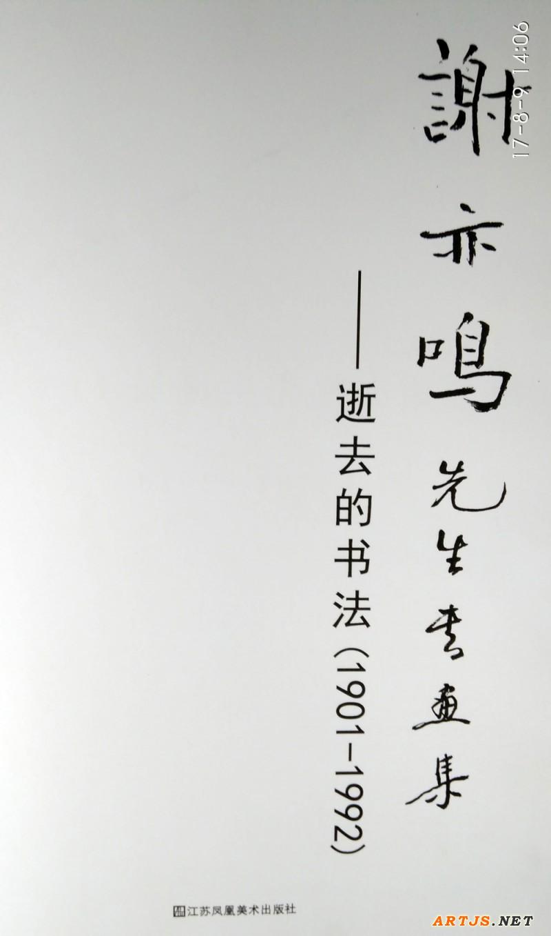 谢亦鸣先生书画作品